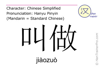 Chinese characters  ( jiaozuo / jiàozuò ) with pronunciation (English translation: to be called )