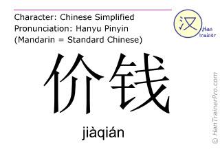 Chinesische Schriftzeichen  ( jiaqian / jiàqián ) mit Aussprache (Deutsche Bedeutung: Preis )