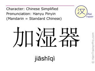 Caracteres chinos  ( jiashiqi / jiāshīqì ) con pronunciación (traducción española: humidificador )