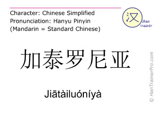 汉字  ( Jiatailuoniya / Ji&#257tàiluóníyà ) 包括发音 (英文翻译: Catalonia )