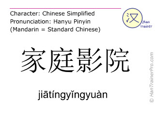 Chinesische Schriftzeichen  ( jiatingyingyuan / jiātíngyĭngyuàn ) mit Aussprache (Deutsche Bedeutung: Heimkino )