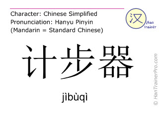 Chinese characters  ( jibuqi / jìbùqì ) with pronunciation (English translation: pedometer )