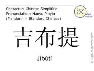 Chinese characters  ( Jibuti / Jíbùtí ) with pronunciation (English translation: Djibouti )