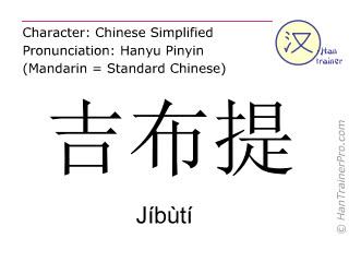 Chinesische Schriftzeichen  ( Jibuti / Jíbùtí ) mit Aussprache (Deutsche Bedeutung: Dschibuti )