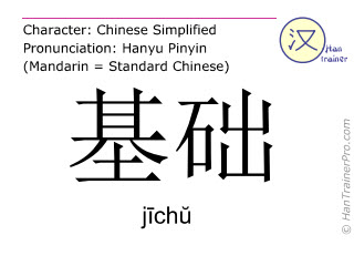 Chinese characters  ( jichu / j&#299ch&#365 ) with pronunciation (English translation: basis )