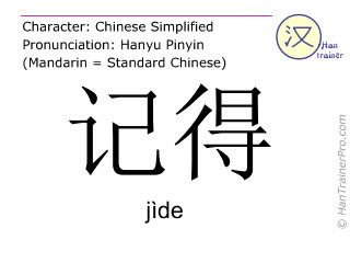 Chinese characters  ( jide / jìde ) with pronunciation (English translation: to remember )