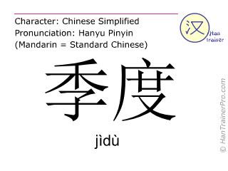 汉字  ( jidu / jìdù ) 包括发音 (英文翻译: quarter )