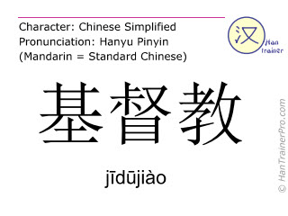 Chinese characters  ( jidujiao / jīdūjiào ) with pronunciation (English translation: Christian )