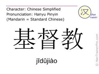 Caractère chinois  ( jidujiao / jīdūjiào ) avec prononciation (traduction française: christianisme  )