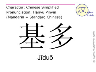 Chinese characters  ( Jiduo / J&#299du&#333 ) with pronunciation (English translation: Quito )