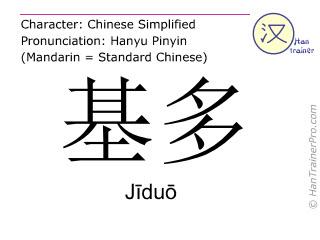 Caractère chinois  ( Jiduo / Jīduō ) avec prononciation (traduction française: Quito )