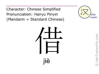 Chinesische Schriftzeichen  ( jie / jiè ) mit Aussprache (Deutsche Bedeutung: leihen )
