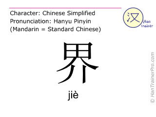 Chinese characters  ( jie / ji&egrave; ) with pronunciation (English translation: <m>boundary</m> )