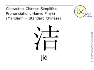 Chinese characters  ( jie / jié ) with pronunciation (English translation: clean )
