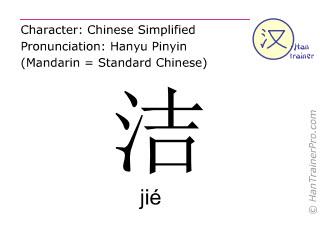 汉字  ( jie / jié ) 包括发音 (英文翻译: clean )