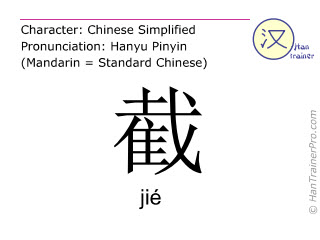 Chinese characters  ( jie / jié ) with pronunciation (English translation: to cut )