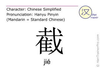 Caracteres chinos  ( jie / jié ) con pronunciación (traducción española: cortar )