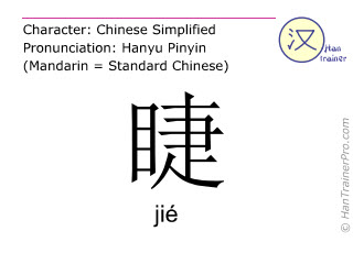 Chinese characters  ( jie / jié ) with pronunciation (English translation: eyelash )