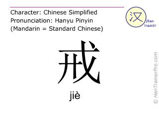 汉字  ( jie / jiè ) 包括发音 (英文翻译: to give up )