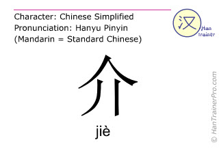 Chinese characters  ( jie / jiè ) with pronunciation (English translation: to introduce )