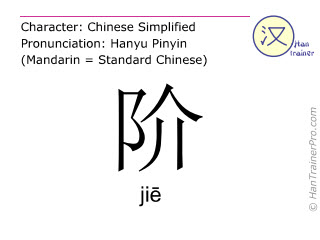 Chinese characters  ( jie / ji&#275 ) with pronunciation (English translation: <m>step</m> )