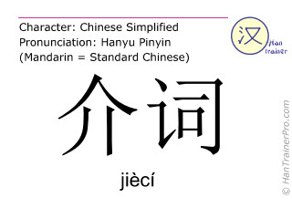 Chinese characters  ( jieci / jiècí ) with pronunciation (English translation: preposition )
