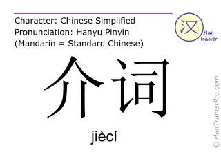 Caracteres chinos  ( jieci / jiècí ) con pronunciación (traducción española: preposición )