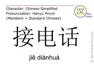Chinesische Schriftzeichen  ( jie dianhua / jiē diànhuà ) mit Aussprache (Deutsche Bedeutung: einen (Telefon-)Anruf erhalten )