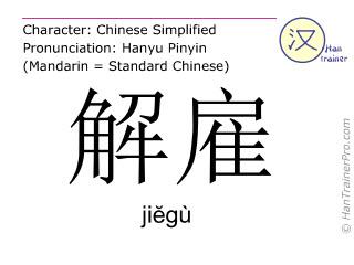 Chinesische Schriftzeichen  ( jiegu / jiĕgù ) mit Aussprache (Deutsche Bedeutung: entlassen )