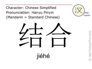 Chinese characters  ( jiehe / jiéhé ) with pronunciation (English translation: to combine )