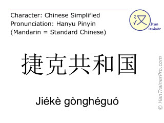 Chinese characters  ( Jieke gongheguo / Jiékè gònghéguó ) with pronunciation (English translation: Czech Republic )