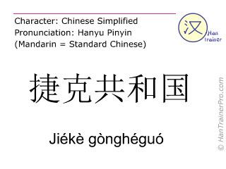 Caracteres chinos  ( Jieke gongheguo / Jiékè gònghéguó ) con pronunciación (traducción española: República Checa )