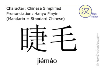Chinese characters  ( jiemao / jiémáo ) with pronunciation (English translation: eyelash )