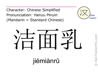 Chinese characters  ( jiemianru / jiémiànrŭ ) with pronunciation (English translation: facial cleanser )