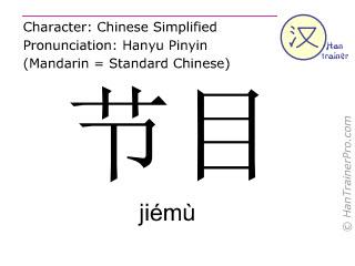 Caractère chinois  ( jiemu / jiémù ) avec prononciation (traduction française: programme )