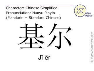 Chinese characters  ( Ji er / Jī ĕr ) with pronunciation (English translation: Kiel )