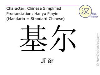 Chinesische Schriftzeichen  ( Ji er / Jī ĕr ) mit Aussprache (Deutsche Bedeutung: Kiel )