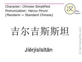 Chinese characters  ( Jierjisisitan / Jí&#277rjís&#299s&#299t&#259n ) with pronunciation (English translation: Kyrgyzstan )