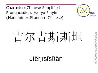 Caractère chinois  ( Jierjisisitan / Jíĕrjísīsītăn ) avec prononciation (traduction française: Kirghizistan )