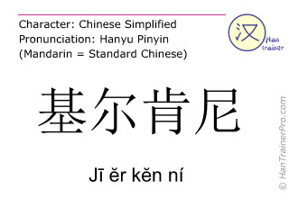 Chinese characters  ( Ji er ken ni / J&#299 &#277r k&#277n ní ) with pronunciation (English translation: Kilkenny )