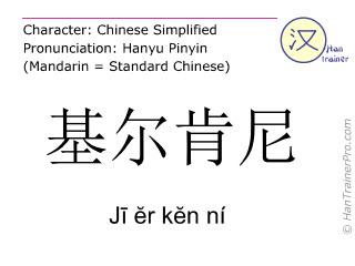 Chinese characters  ( Ji er ken ni / Jī ĕr kĕn ní ) with pronunciation (English translation: Kilkenny )