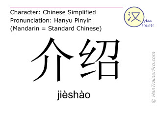 Chinese characters  ( jieshao / jièshào ) with pronunciation (English translation: introduction )