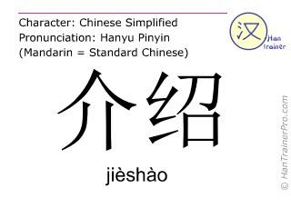 Chinesische Schriftzeichen  ( jieshao / jièshào ) mit Aussprache (Deutsche Bedeutung: vorstellen )