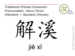 Chinese characters  ( jie xi / jiĕ xī ) with pronunciation (English translation: Stomach 41 )