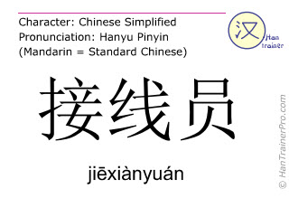 Chinese characters  ( jiexianyuan / jiēxiànyuán ) with pronunciation (English translation: operator )
