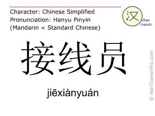 Caractère chinois  ( jiexianyuan / jiēxiànyuán ) avec prononciation (traduction française: opérateur )