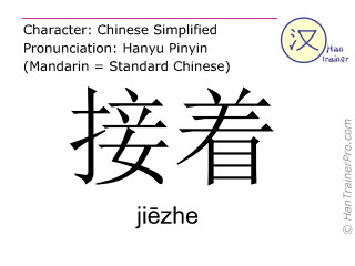 Chinese characters  ( jiezhe / jiēzhe ) with pronunciation (English translation: to follow )