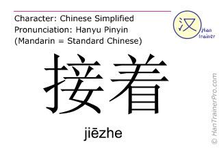 Chinese characters  ( jiezhe / jiēzhe ) with pronunciation (English translation: to follow )