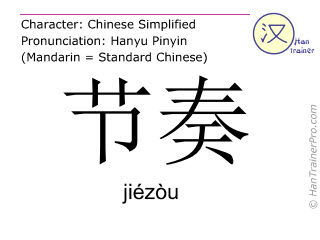 Chinese characters  ( jiezou / jiézòu ) with pronunciation (English translation: rhythm )