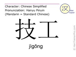 汉字  ( jigong / jìgōng ) 包括发音 (英文翻译: mechanic )
